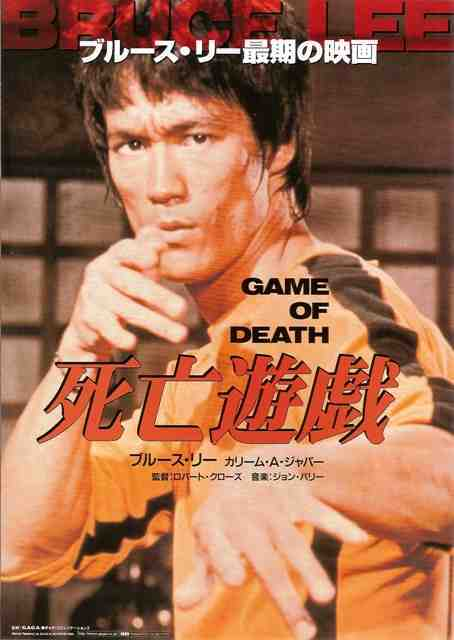 """ON AIR#3599 """"GAME OF DEATH(1978)"""""""