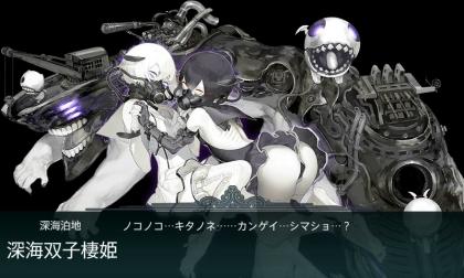 艦これ 2017年冬イベント E-3後半 深海双子棲姫 (2017年2月18日)