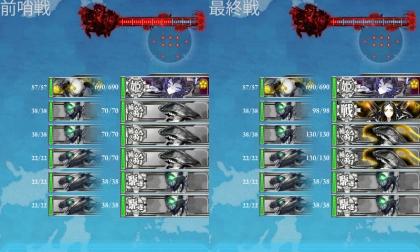 艦これ 2017年春イベント E-4 BOSS編成