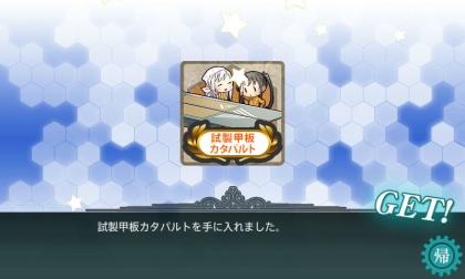 艦これ 2017年春イベント E-4 報酬 2