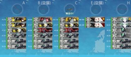 艦これ 2017年春イベント E-4 道中敵編成