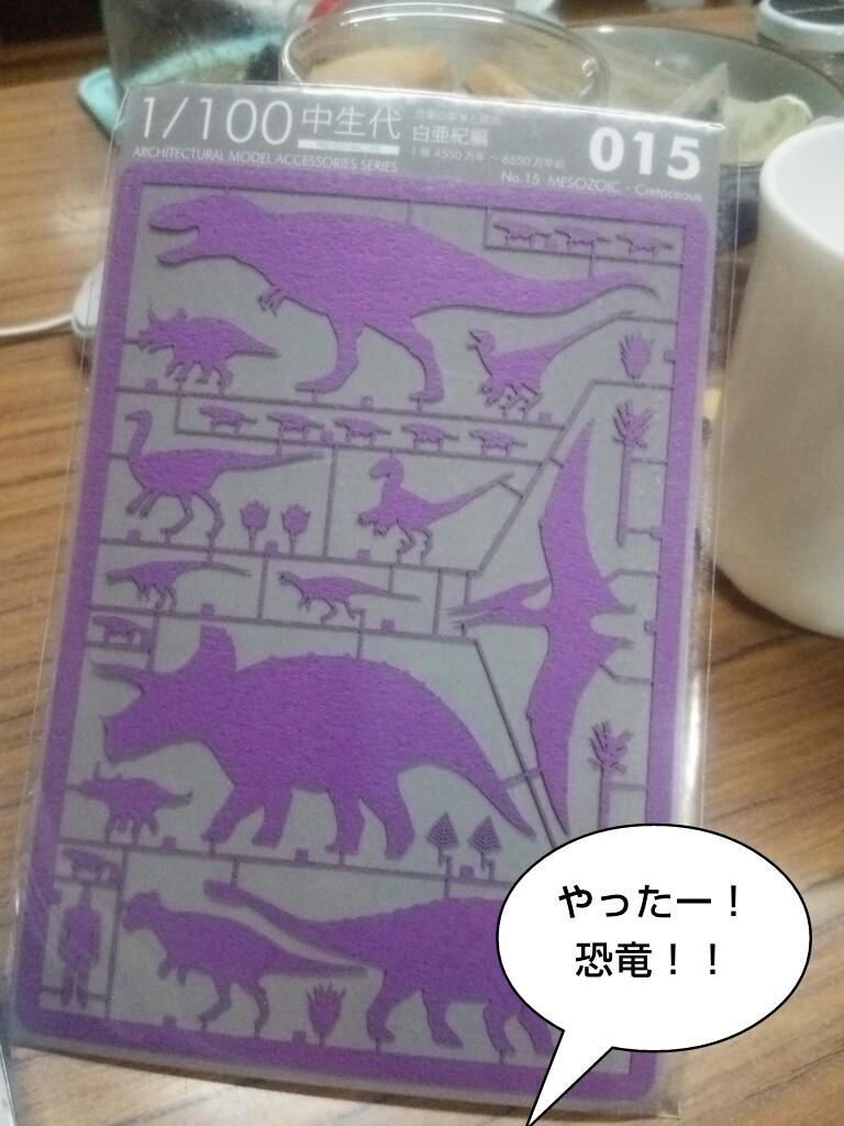 やったー!恐竜