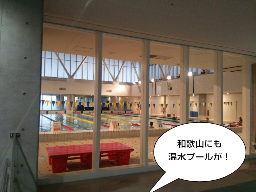 和歌山にも温水プールが