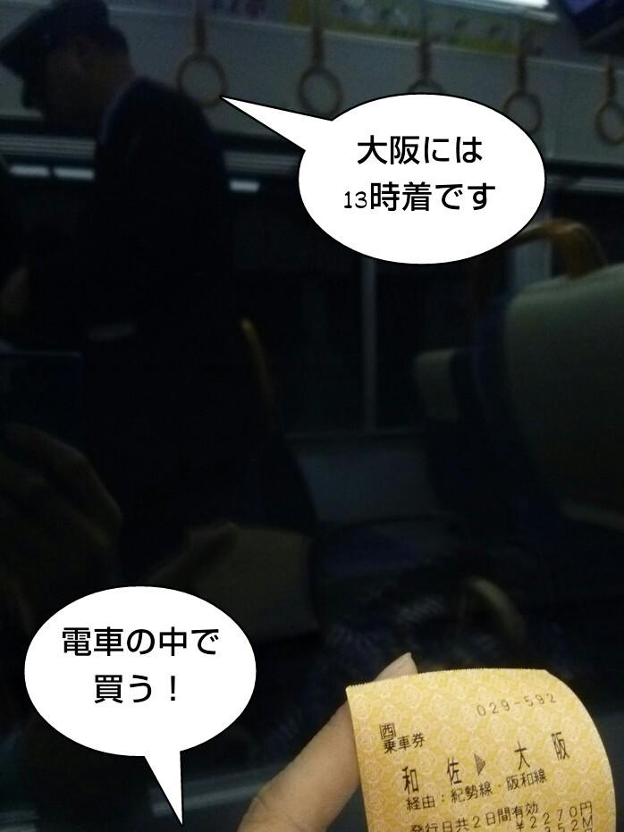 電車の中で買う!