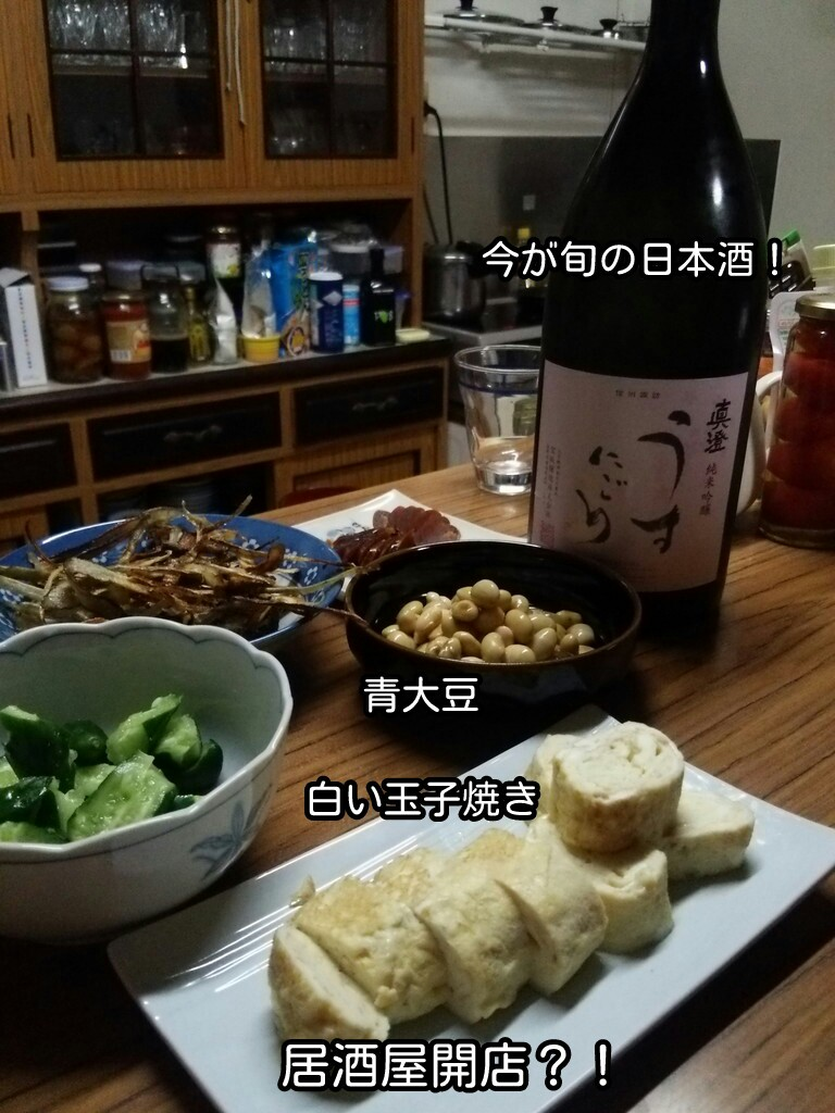 今が旬の日本酒!