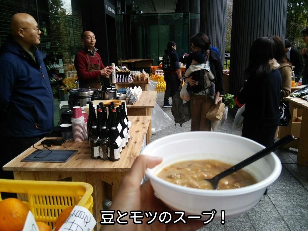 豆とモツのスープ!