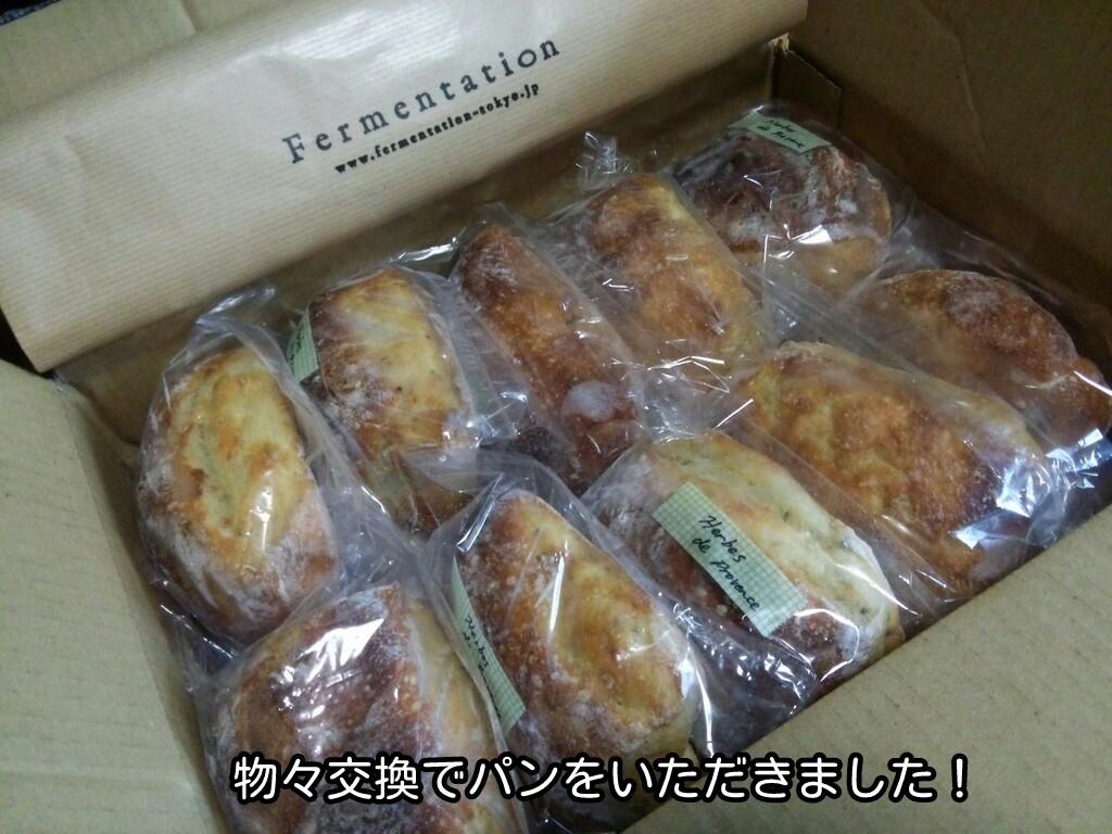 物々交換でパンをいただきました!