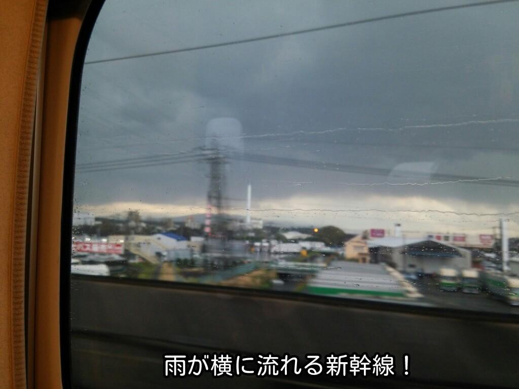 雨が横に流れる新幹線!