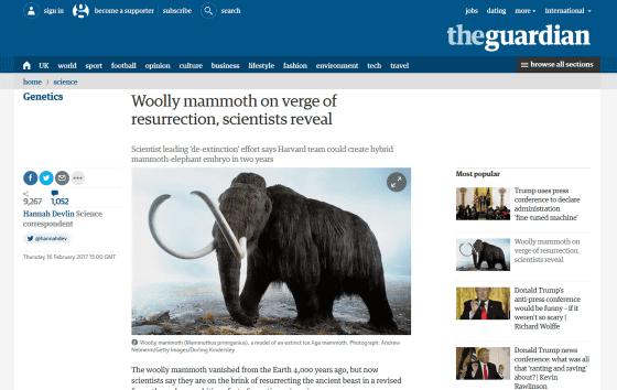 【絶滅】あの「マンモス」が今後2年以内に復活する…研究者らの予測