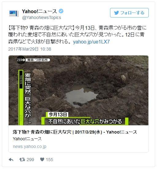 【火球】青森の畑に突如「巨大な穴」が出現…上空からの落下物か?