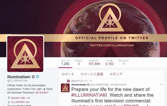 【秘密結社】イルミナティがネット上のSNSで広報活動を開始…Twitterでは認証済みアカウントに