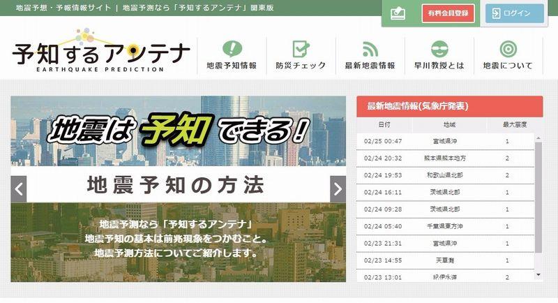 【地震予知】2月27日までに茨城・福島・千葉で大きな地震が発生する…地震予測で有名な教授が断言!