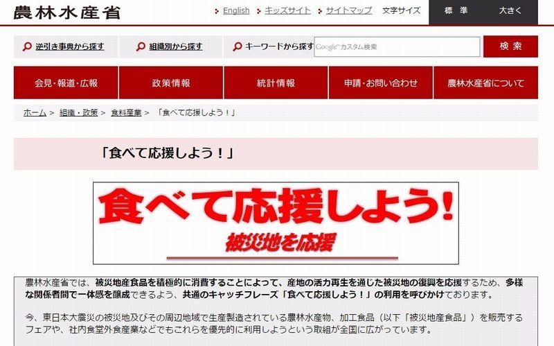 「福島県産は危ない」という根拠のないデマ…食べて応援しよう!