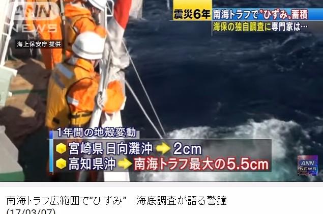 【南海トラフ】広範囲に地震を引き起こす「ひずみ」を発見 → 専門家「巨大地震いつ起きてもおかしくない」と警告