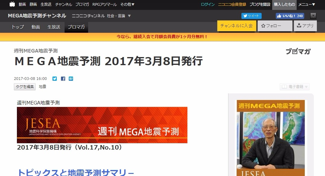 【MEGA地震予測】この1週間に大きな変動なし「静穏状態」…その後、大きな地震が発生しやすい