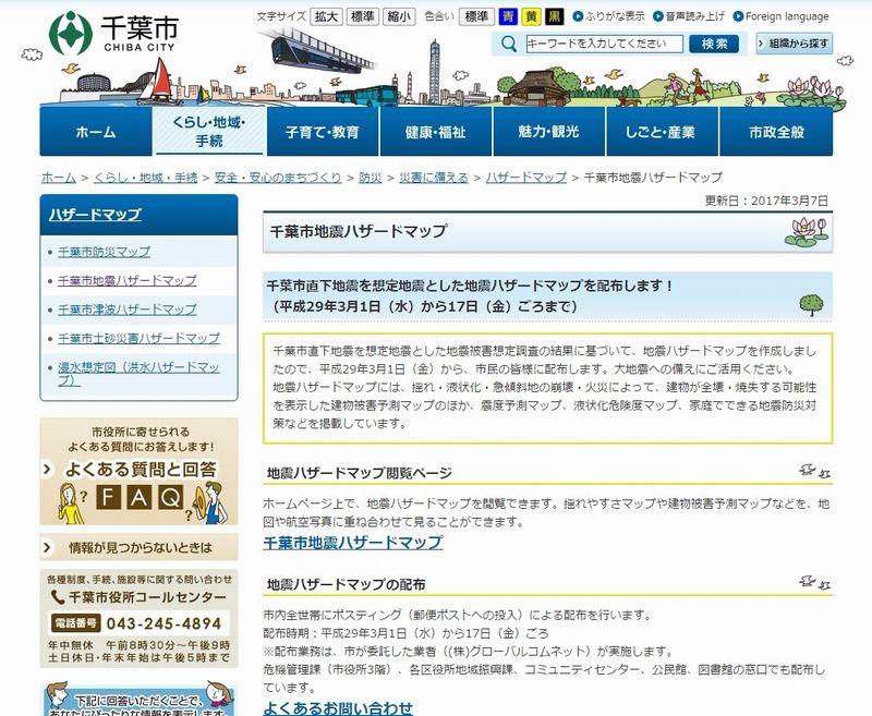 千葉県で「M7クラス」の直下地震が発生した場合の被害想定…市内の地域大半が「震度6強か6弱」の揺れに