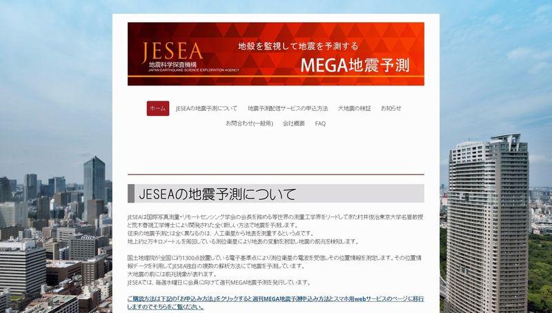 【MEGA地震予測】 静岡、和歌山、高知などで不自然な兆候…日向灘震源地震で誘発警戒「4連動巨大地震」