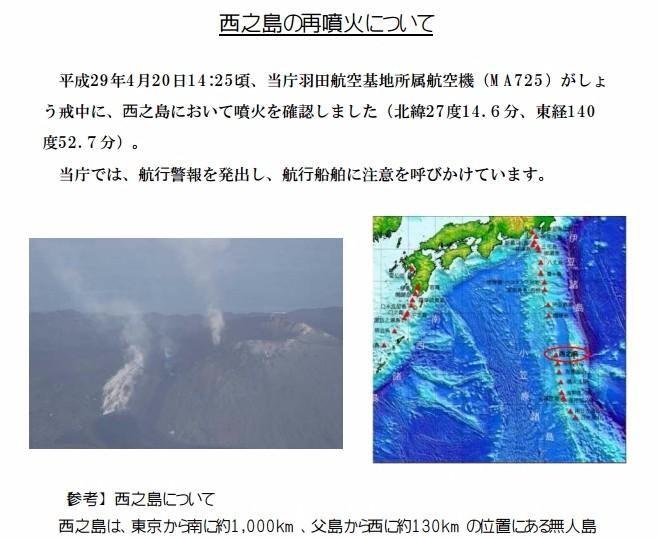 【気象庁】西之島で1年半ぶりに再噴火…大きさはもとの島のおよそ12倍までに拡大