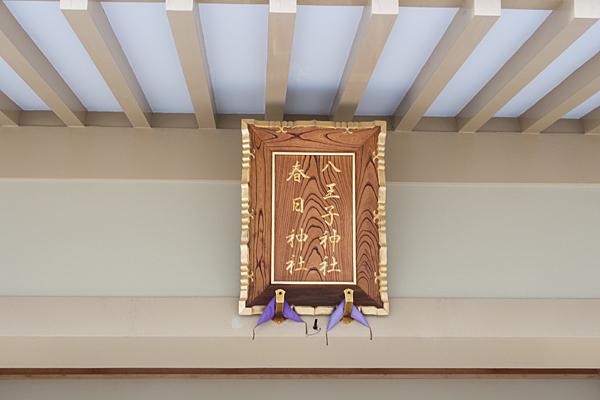 八王子神社額