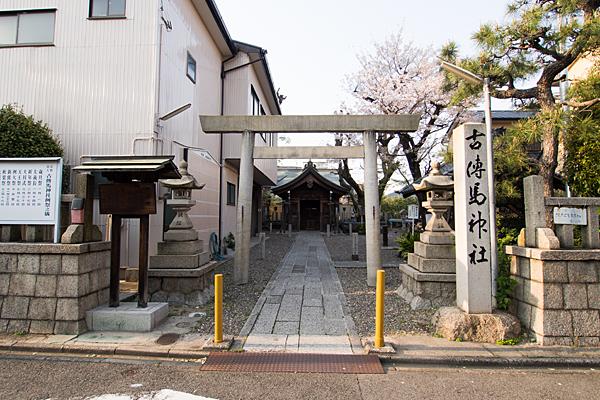 古伝馬神社入り口
