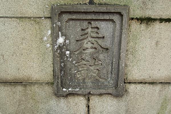 牧野神明社
