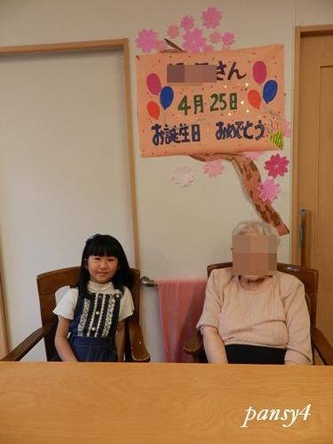 ひいばあちゃんの誕生祝い