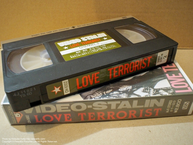 VIDEO-STALIN ビデオ・スターリン/LOVE TERRORIST ビデオテープ