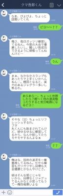 クマ吾郎トーク