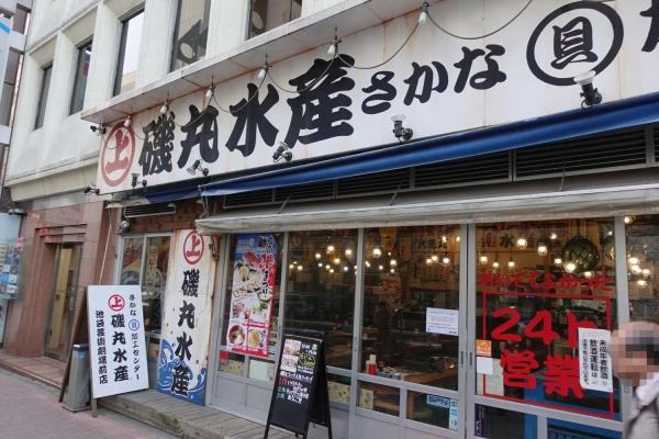 磯丸水産 池袋芸術劇場前店