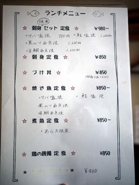 和食 斎とう