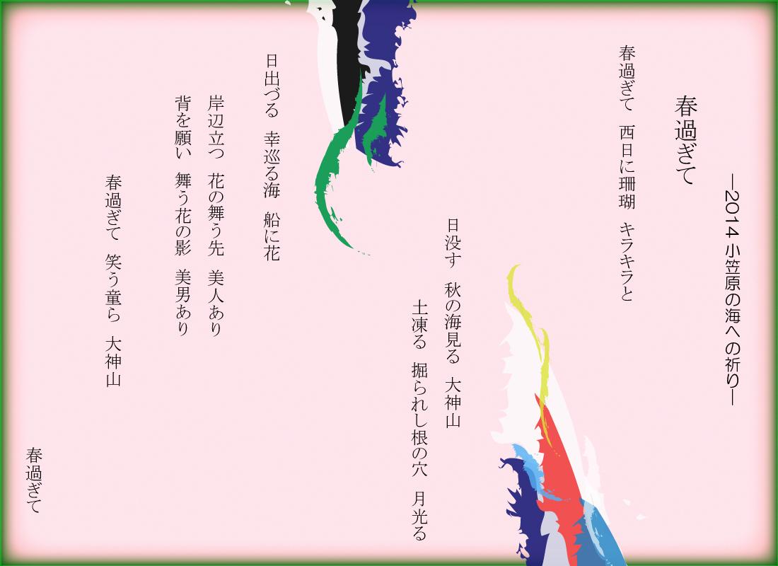 ogasawara2_haiku_pic.jpg