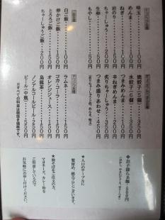 麺や来味弁天 メニュー (6)