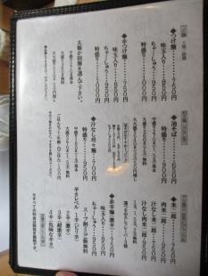 麺や来味弁天 メニュー (5)