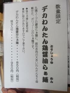 麺や来味弁天 メニュー (3)