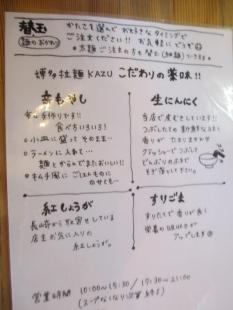 KAZU メニュー (2)
