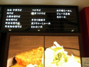 ふじのイオン南 メニュー (2)