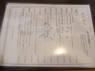 愛心 メニュー (4)