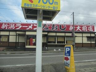 なおじ新大前 店