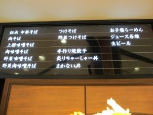 ふじのイオン新潟南 メニュー (2)