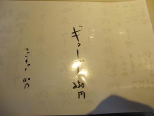 中田製作所 メニュー㈬ (2)