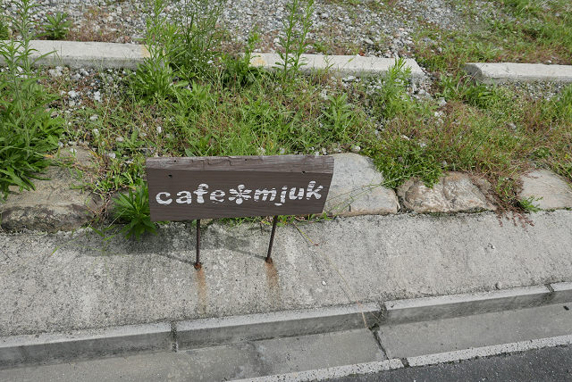 cafe mjuk0017