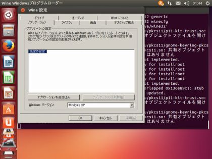 UbuntuAviutlTest012