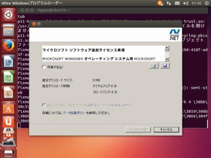UbuntuAviutlTest015