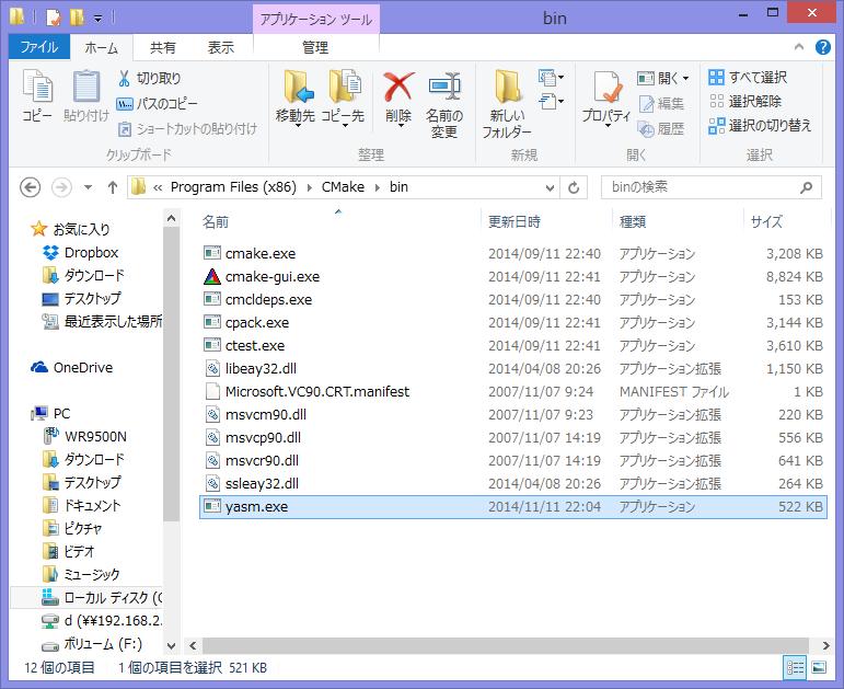 x265_cmake_bin.png
