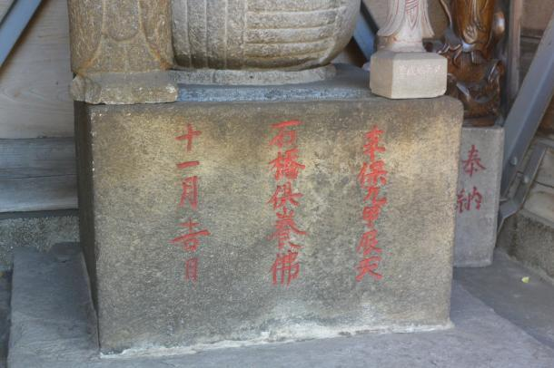 姥ケ橋延命地蔵③