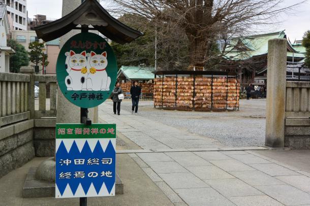 今戸神社①