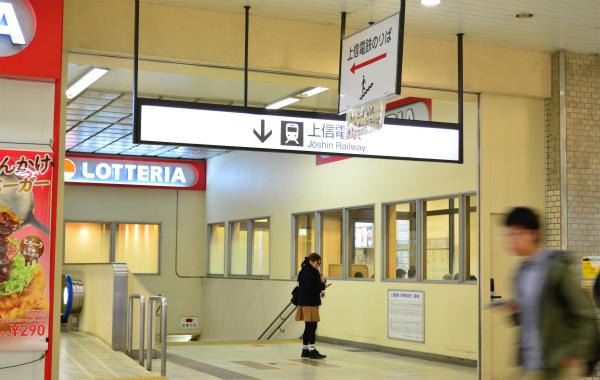 上信電鉄 高崎駅西口 閉鎖予定の出入り口を観察