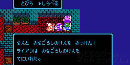 dragonquest4_minagoroshi_no_ken_title.jpg