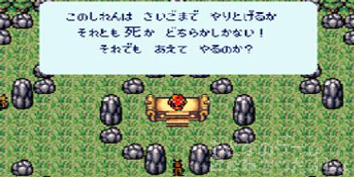 romancingsaga_saishushiren_title.jpg