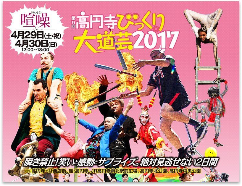 高円寺びっくり大道芸2017イメージ-w800